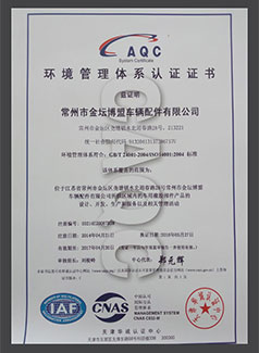 ISO 14001 Chinese